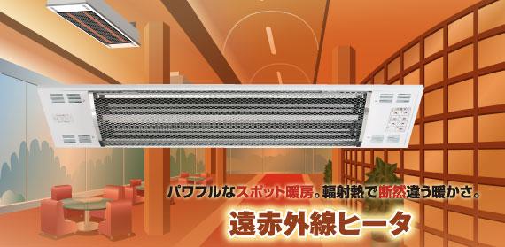 高所用遠赤外線ヒーター(壁掛)SDHY型 型式 定格 寸法(mm) 重量  日本シーズ線株式会社